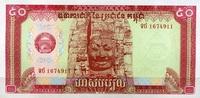 Cambodia 50 Riels Pick 32a