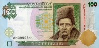 Ukraine 100 Hryven ND(1996) unc