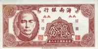 2 Cent 1949 China  unc  0,25 EUR  +  6,50 EUR shipping