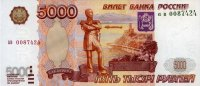 5.000 Rubel 1997(2006) Russland Pick 273 unc  255.51 US$ 230,00 EUR  +  7.22 US$ shipping