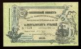 50 RUBEL 01.9.1918 RUSSLAND-NORTH CAUCASUS  unc/kassenfrisch  95,00 EUR  +  6,50 EUR shipping
