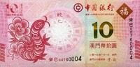 10 Patacas 01.1.2013 Macau/Schlange Pick 86 unc/kassenfrisch  10,00 EUR  +  6,50 EUR shipping