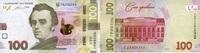 100 Hryven 2014(2015) Ukraine P.127 unc/kassenfrisch  12,50 EUR