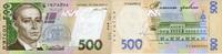 500 Hryven 2015 Ukraine P.124/2015 unc/kassenfrisch  60,00 EUR  +  6,50 EUR shipping