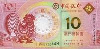 10 Patacas 01.1.2016 Macao - New Design - JAHR DES HAHNS - Banco da chi... 6,00 EUR  +  6,50 EUR shipping