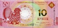 10 Patacas 01.1.2016 Macao - New Design - JAHR DES HAHNS - Banco nacion... 6,00 EUR  +  6,50 EUR shipping