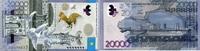 20.000 Tenge 2013(2015) Kasachstan P.46/2015 unc/kassenfrisch  125,00 EUR  +  6,50 EUR shipping