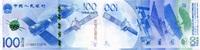 100 Yuan 2015 China - Gedenkausgabe - Erforschung des Weltalls - unc/ka... 33,00 EUR