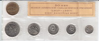 5 Münzen + 1 Medaille 1967 Russland Kursmünzensatz 1967 in Folie, 50 Ja... 25,00 EUR  +  6,00 EUR shipping