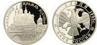 1995  3 Rubel Smolensk Kreml pp  55,00 EUR  +  7,00 EUR shipping