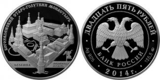 Russland, 25 Rubel 2014,  PP, Zertifikat A...