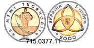 5 Hryvnia 2000 Ukraine  . . *118 Millenium Sämann unc  35,00 EUR  +  8,95 EUR shipping