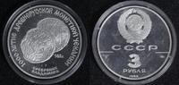 3 Rubel 1988 Russland 1000 Jahre Russland PP*  65,00 EUR  +  10,00 EUR shipping