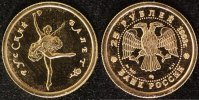 25 Rubel 1993 Russland 25 Rubel 1993 - Ballerina st  200,00 EUR