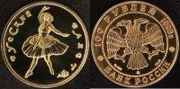 100 Rubel 1993 Russland 100 Rubel 1993 - Ballerina st  700,00 EUR  +  10,00 EUR shipping