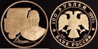 100 Rubel 1997 Russland 100 Rubel 1997 - Einführung Goldrubel PP  1800,00 EUR