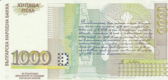 1996 Bulgaria BULGARIA P.106a - 1000 Leva 1996 UNC UNC