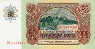 Bulgaria 50 Leva BULGARIA P.98a -  1990 UNC