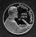 1 Rubel 1991 Russland Schriftsteller N. Gjandschewi Proof PP Polierte P... 3,50 EUR  +  5,00 EUR shipping