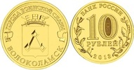 10 Rubel 2013 Rußland - Russia Wolokolamsk - Town of Martial Glory Stem... 2,00 EUR  +  10,00 EUR shipping