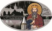 10 Denari 2015 Mazedonien - Macedonia Vladimir - name or angel day PP m... 69,00 EUR  +  10,00 EUR shipping