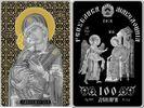 100 Denari VORBESTELLUNG 2016 Mazedonien - Macedonia Holy icons: Vladim... 79,00 EUR  +  10,00 EUR shipping