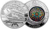 20 Rubel 2011 Belarus - Weissrussland Krusenstern - ship Polierte Platt... 69,00 EUR