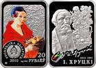 20 Rubel 2010 Belarus - Weissrussland CHRUTZKIJ, IWAN FOMITSCH Painter ... 49,00 EUR  +  10,00 EUR shipping