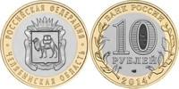 10 Rubel 2014 Russland - Russia Chelyabinsk Region Stempelglanz BU  2,00 EUR  +  10,00 EUR shipping