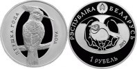 Belarus Weissrussland 1 Rubel  2013 PP-ähnlich PL  The Common Swift  20,00 EUR