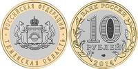 10 Rubel 2014 Russland Russia Tjumen - Oblast Stempelglanz BU  2,00 EUR  +  10,00 EUR shipping