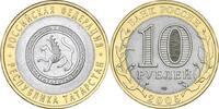 10 Rubel 2005 Russland - Russia Russian Federation Tataristan Republic ... 2,00 EUR  +  10,00 EUR shipping