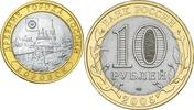 10 Rubel 2005 Russland Russia Old Russian Towns - Borovsk Stempelglanz BU  3,00 EUR  +  10,00 EUR shipping