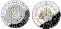 Belarus Weissrussland 20 Rubel 2012 proof PP Year of the snake - Orienta... 79,00 EUR incl. VAT., +  10,00 EUR shipping