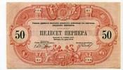 50 Perpera 1914, Montenegro,  III+,  70,00 EUR  +  7,00 EUR shipping