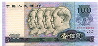 100 Yuan, 1980, China,  I-II,  295,00 EUR  +  7,00 EUR shipping