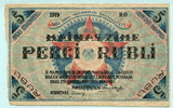 5 Rubli 1919 Lettland,  III-  7,00 EUR  +  7,00 EUR shipping