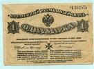 Eine Mark 1919 Lettland/Mitau, Freiwillige Westrarmee. III  12,50 EUR  +  7,00 EUR shipping