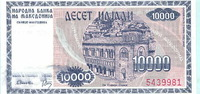 10000 Denar 1992 Mazedonien,  Unc  10,00 EUR  +  7,00 EUR shipping