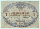 1 Perper 1914 Montenegro,  III-IV  10,00 EUR  +  7,00 EUR shipping