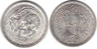 Pound 1980 Ägypten Republik Pound 1980 Ägyptisch / Israelischer Frieden... 20,00 EUR incl. VAT., +  5,00 EUR shipping