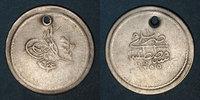 1255H ISLAM Anatolie. Ottomans. Abdoul Mejid (1255-1277H). 1-1/2 qurus... 12,00 EUR  +  7,00 EUR shipping