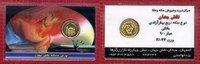Persien Iran 1/4 Azadi Gold Iran Persien 1/4 Azadi 1385 AH Gold