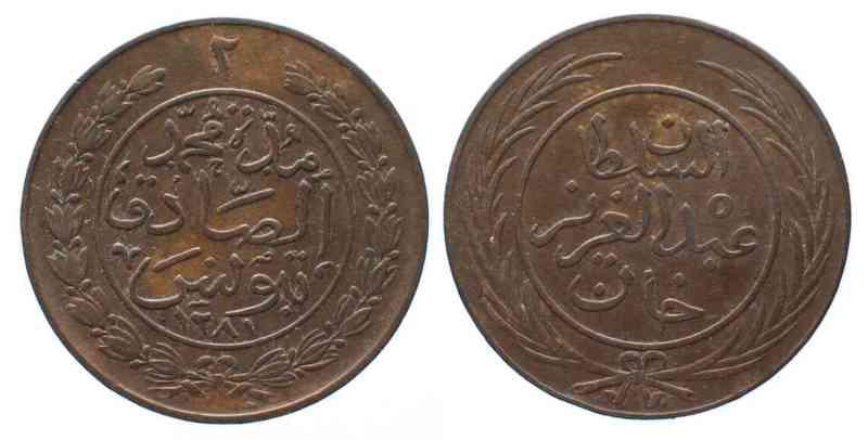 TÚNEZ - 1 KHARUB del Sultan Abdul Aziz, Año 1281 Héjira // 1861 dC [KM# 155] 68261