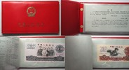 1980 China 1980 PEOPLE'S BANK OF CHINA RE...