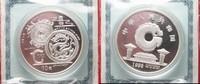 1998 China CHINA 10 Yuan 1998 DRAGON CULTURE silver Proof SCARCE! # 94... 99,99 EUR  +  5,00 EUR shipping