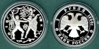 3 Rubel 1996 Russland Nussknacker - Mäusekönig PP  44,90 EUR