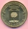 10 Rubel 2015 RUSSLAND 10 Rubel 2015, Stadt Lomonosov, Wappen Baum, Alu... 2,50 EUR  +  2,00 EUR shipping