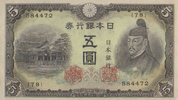 5 Yen ND(1945) Japan Pick 50a unc  13,00 EUR  +  6,50 EUR shipping