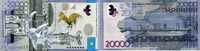 20.000 Tenge 2013(2015) Kasachstan P.46/20...